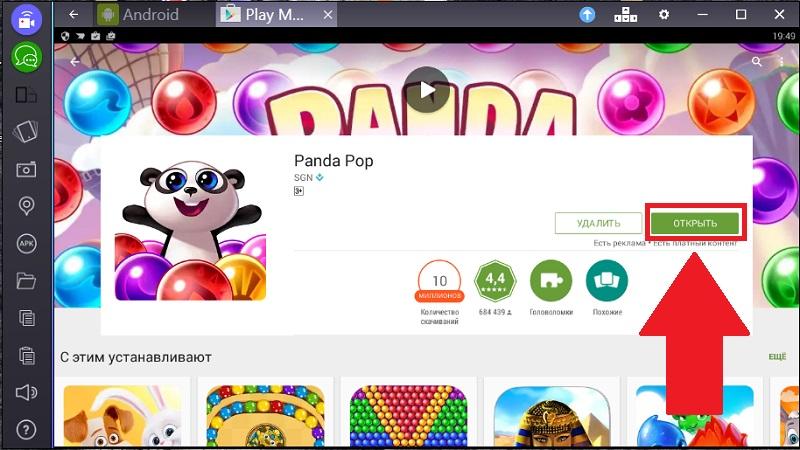 panda-pop-zapusk