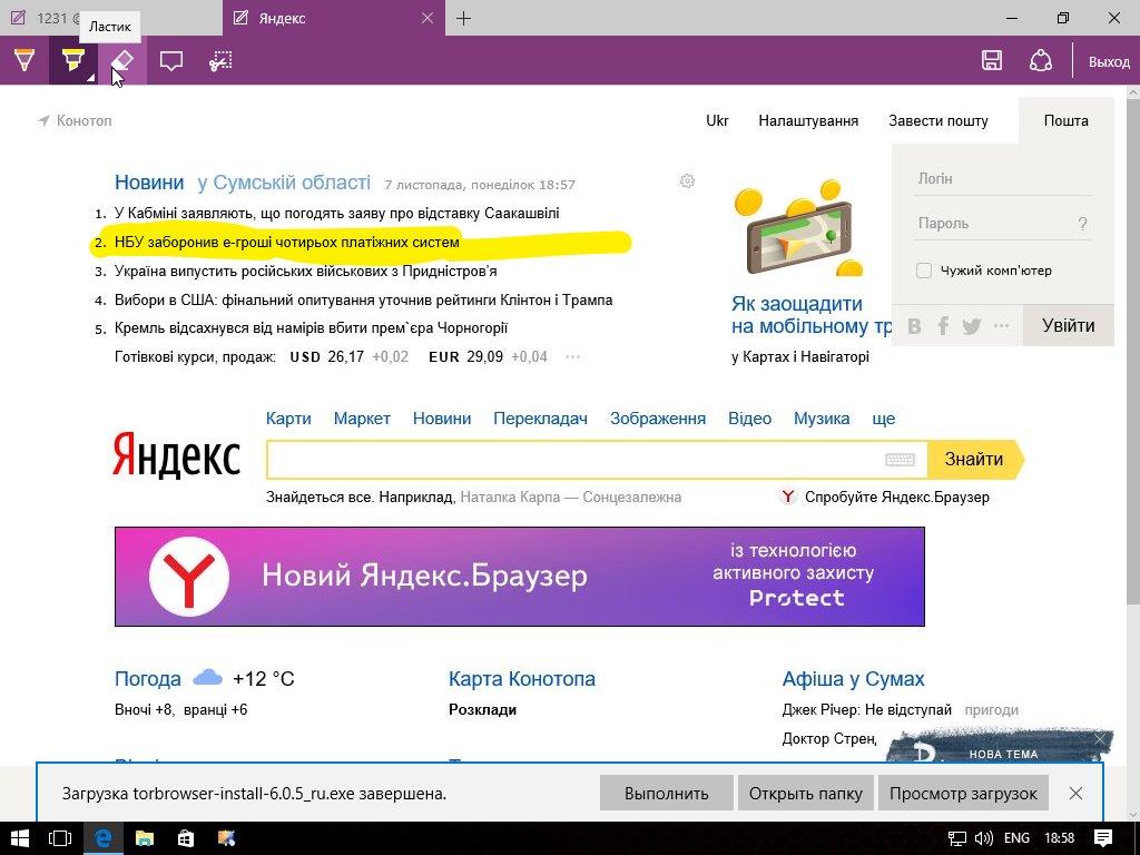 podderzhka-microsoft-edge