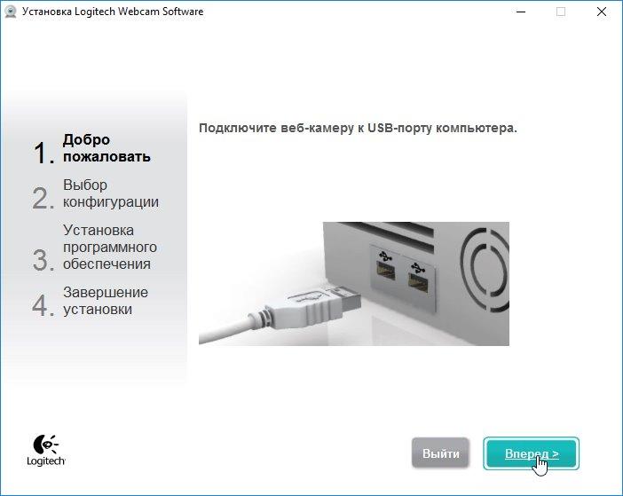 podklyuchenie-logitech-webcam-software