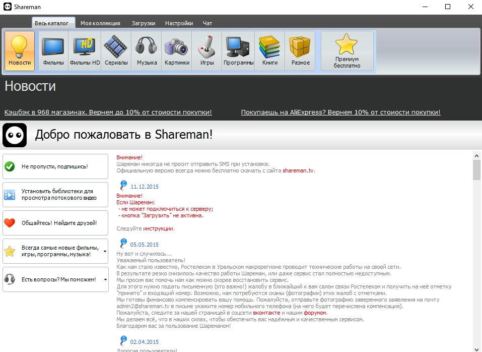 programma-shareman