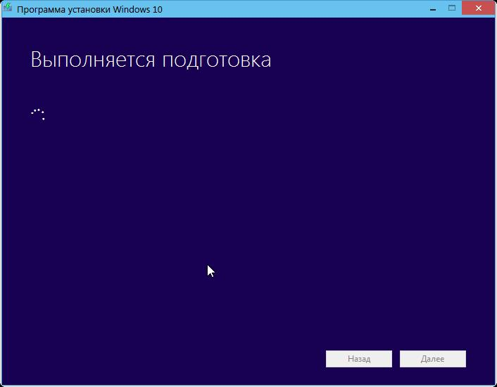 programma-ustanovki-windows-10