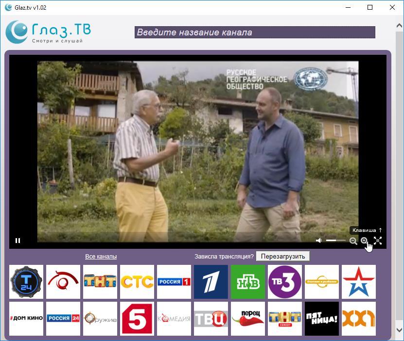 prosmotr-glaz-tv