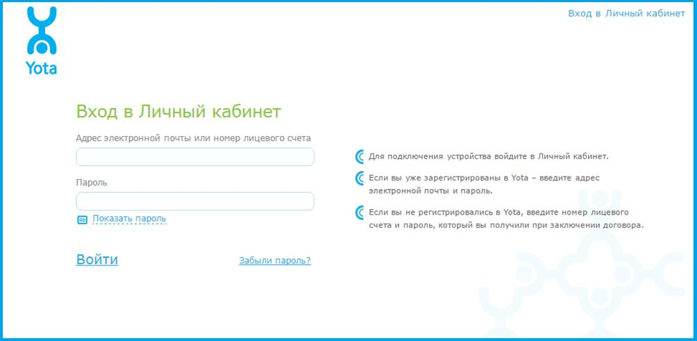 registratsiya-yota