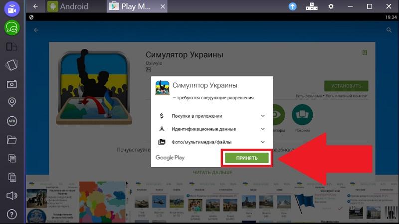 simulyator-ukrainy-prinyat-soglashenie