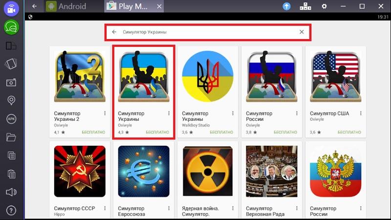 simulyator-ukrainy-skachat