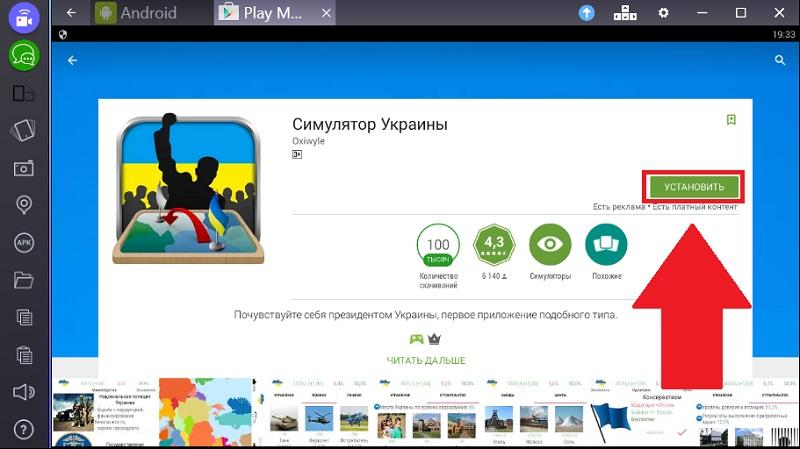 simulyator-ukrainy-ustanovit