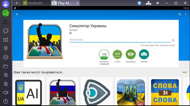 simulyator-ukrainy-zagruzka