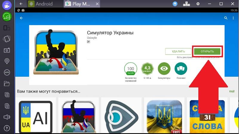 simulyator-ukrainy-zapusk