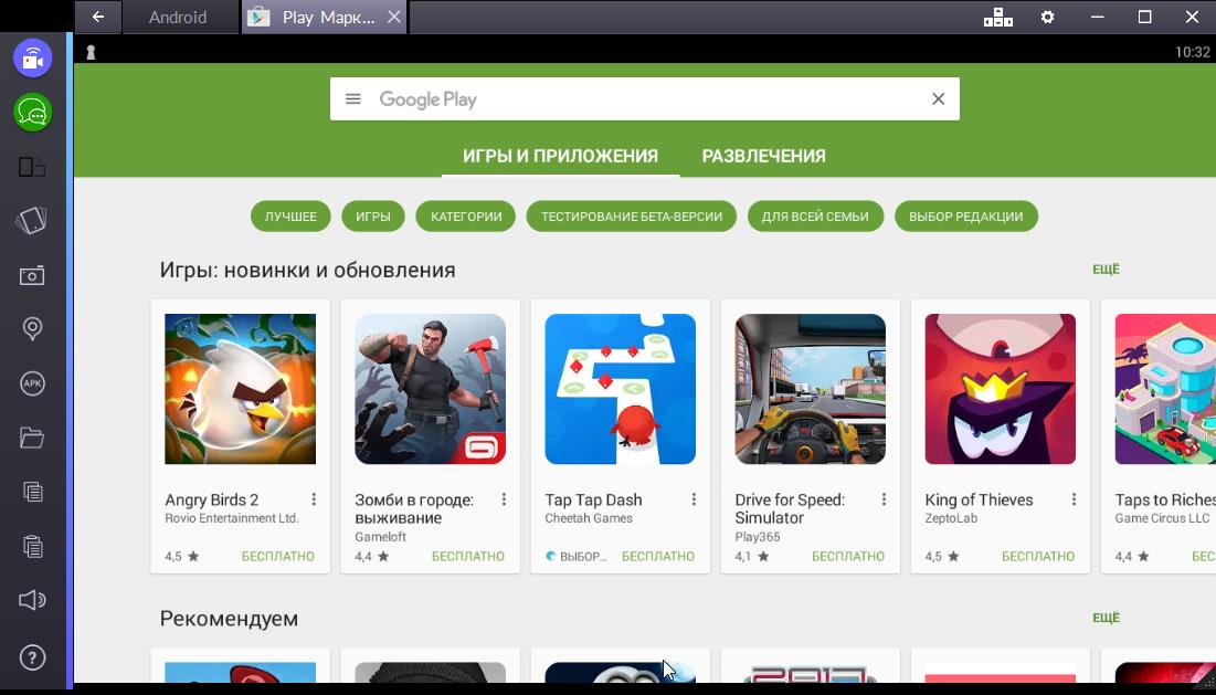 skachat-bluestacks-2-app-player