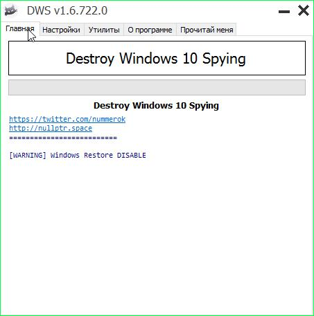 skachat-destroy-windows-10-spying