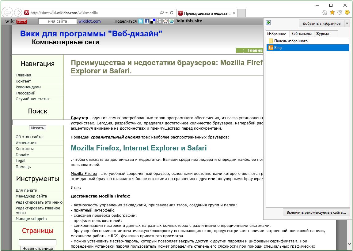 skachat-internet-explorer-zakladki