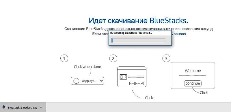 skachivanie-i-raspakovka-bluestacks-2