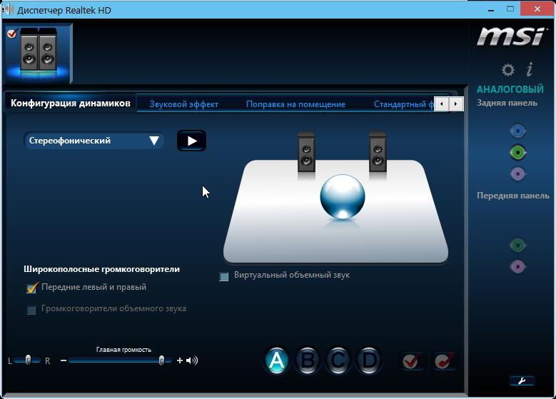 sostav-paketa-realtek-hd-audio-driver
