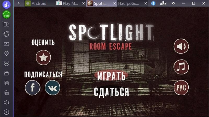 spotlight-pobeg-iz-komnaty-skachat-bez-registratsii