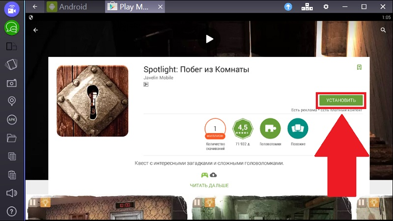 spotlight-pobeg-iz-komnaty-skachat-i-ustanovit