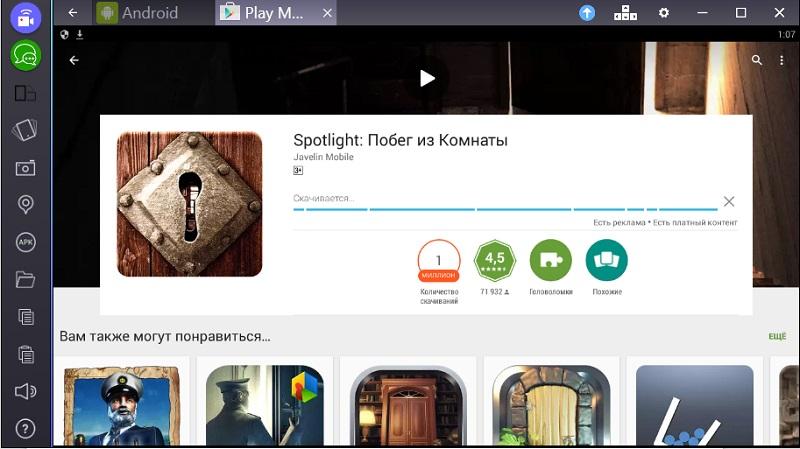 spotlight-pobeg-iz-komnaty-ustanovka