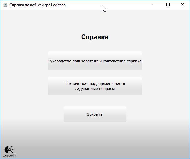 spravka-logitech-webcam-software