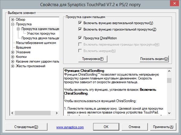 svojstva-synaptics-touchpad-driver