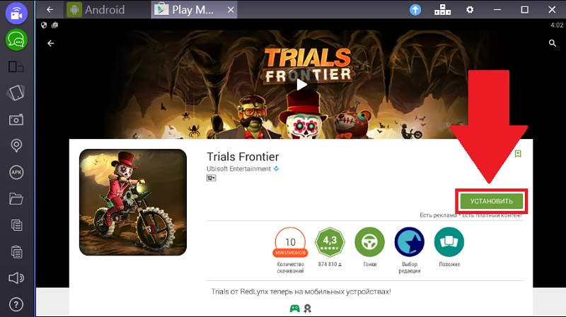 trials-frontier-ustanovit-na-pk