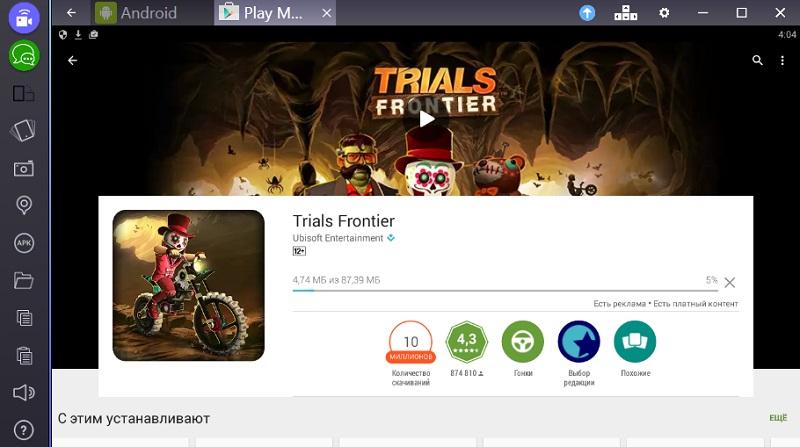 trials-frontier-ustanovka-na-kompyuter