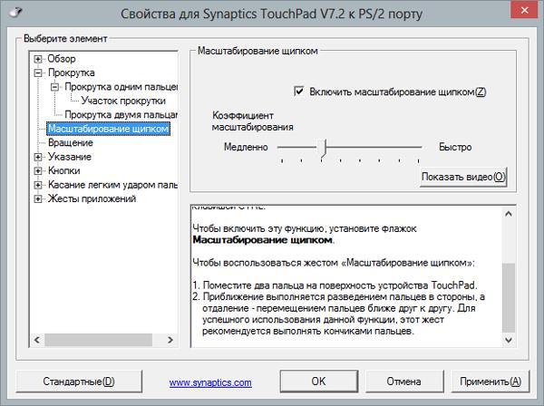 ustanovit-synaptics-touchpad-driver