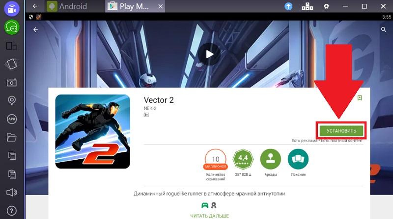 vector-2-ustanovka-na-pk
