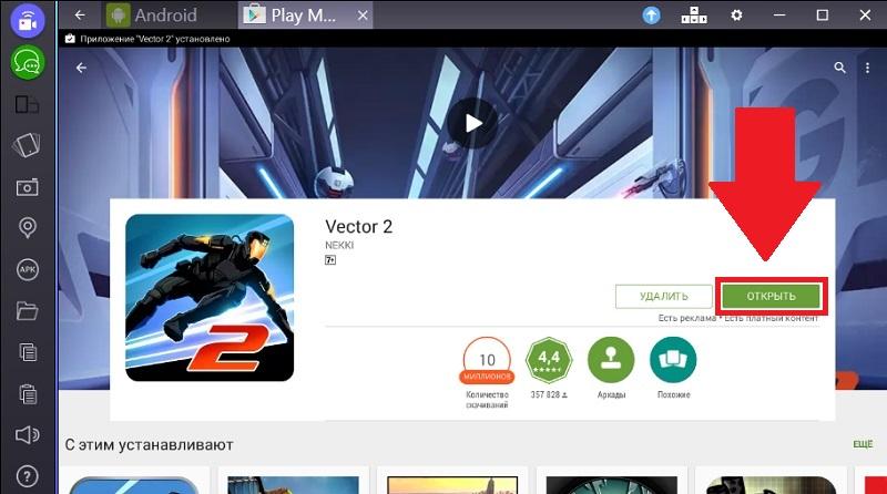 vector-2-zapusk-igry-na-pk