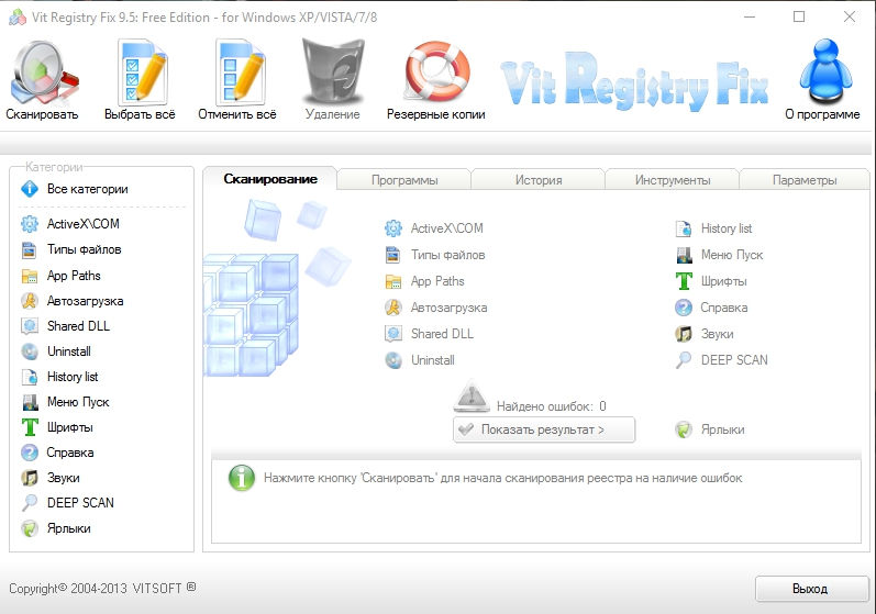 Скачать vit registry fix (вит регистри фикс) на русском бесплатно.