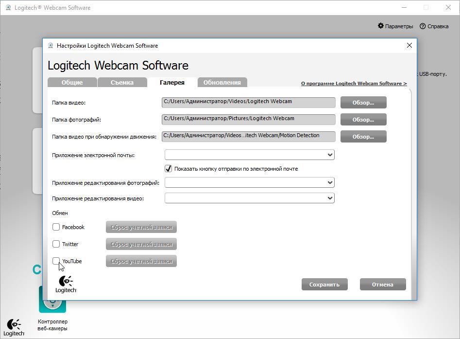 vozmozhnosti-logitech-webcam-software