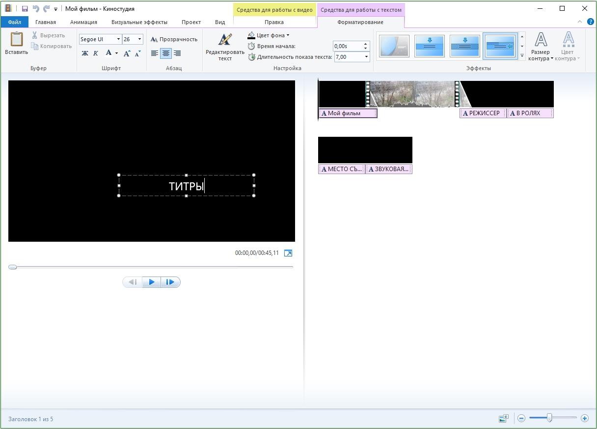 windows-movie-maker-2012-dobavlenie-titrov