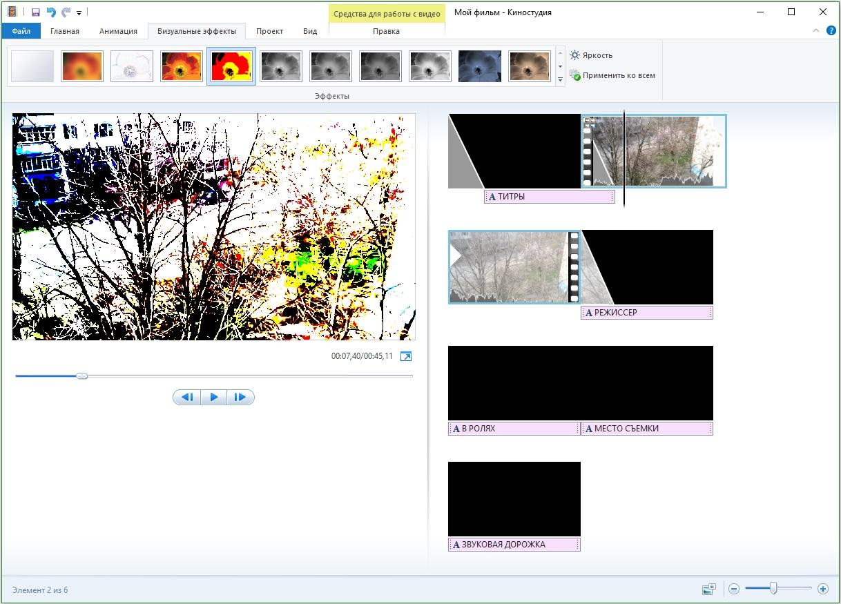 windows-movie-maker-2012-effekt-v-rabote