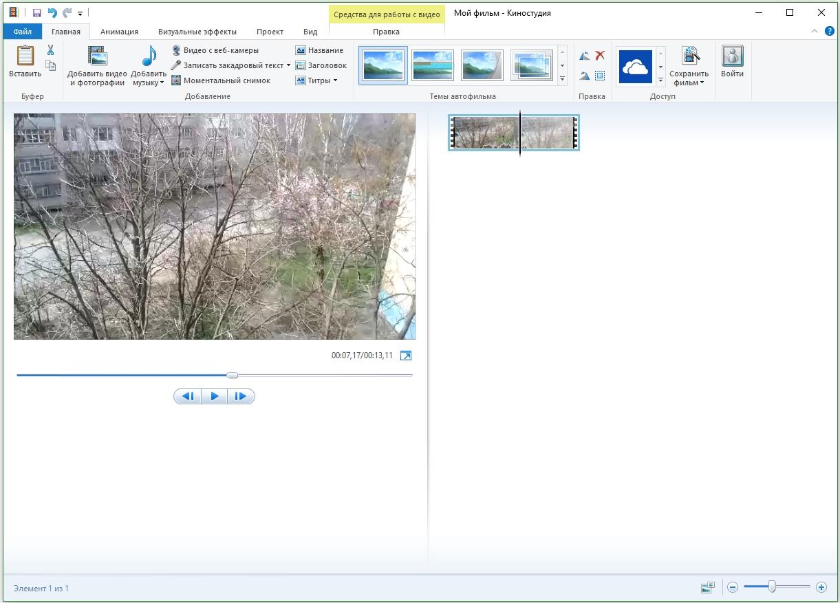 windows-movie-maker-2012-rolik-dobavlen