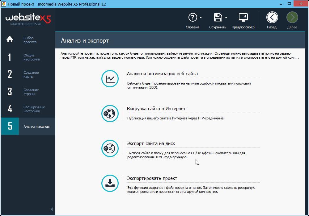 zagruzka-na-hosting-website-x5-evolution-12