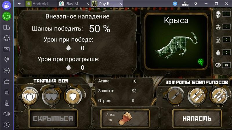 day-r-survival-skachat-na-russkom-yazyke