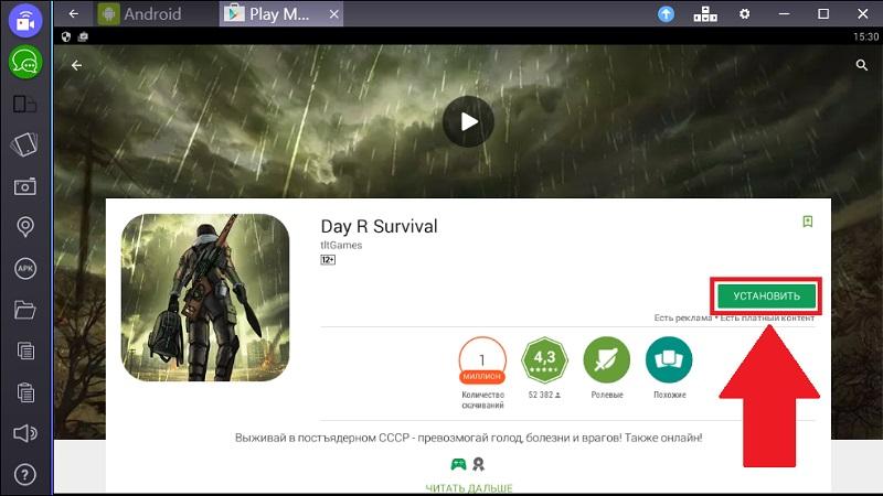 day-r-survival-ustanovit-na-kompyuter