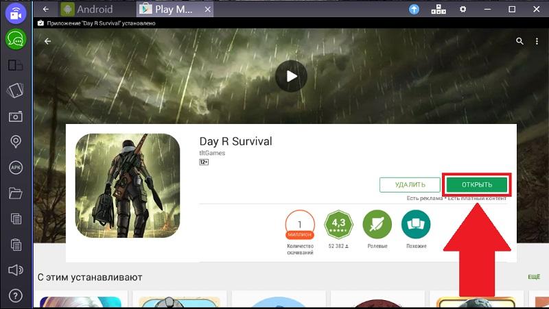 day-r-survival-zapusk-na-pk