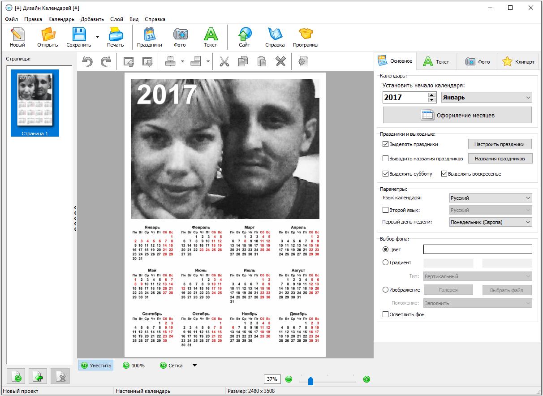 программы для создания календарей со своими фото безопасного увеличения