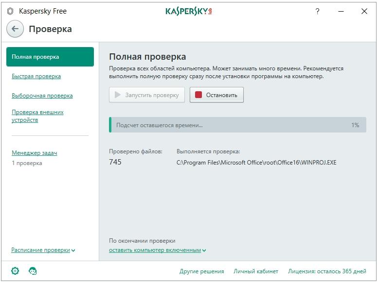 kaspersky-free-2017-hod-proverki