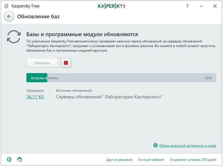 kaspersky-free-2017-obnovlenie