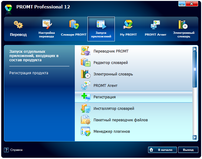 Скачать программу переводчик текстов торрент скачать программу для psp wifi