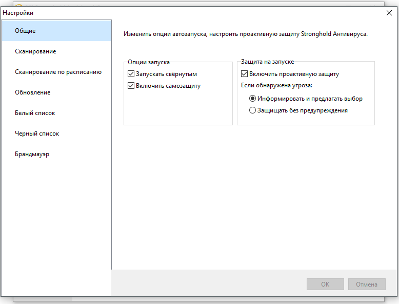 stronghold antimalware 12 ключ активации