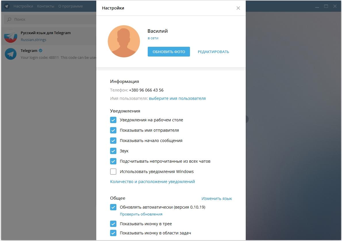 telegram-russkij-interfejs