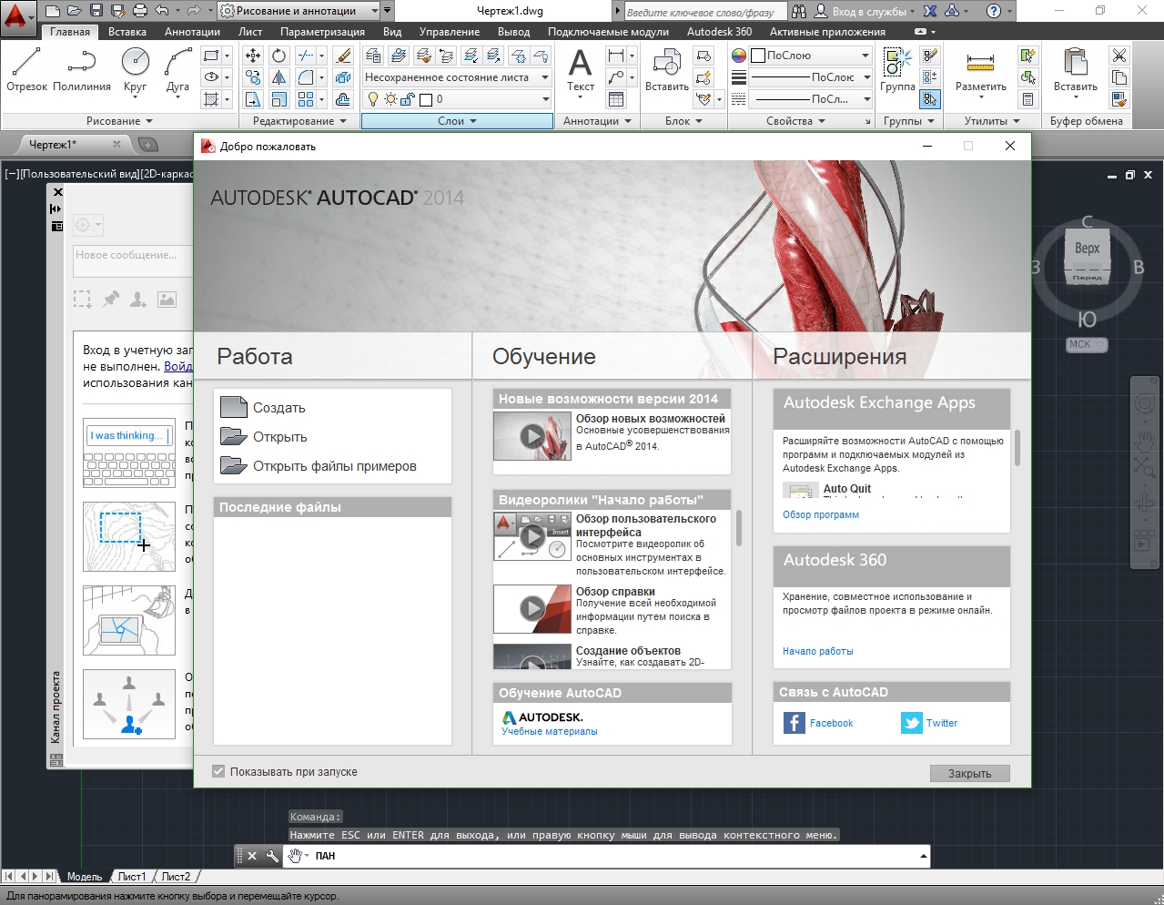 autocad-programmnyj-interfejs