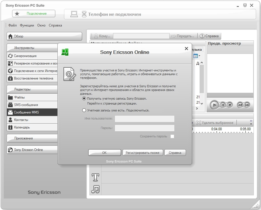 sony ericsson pc suite 6.009 full version